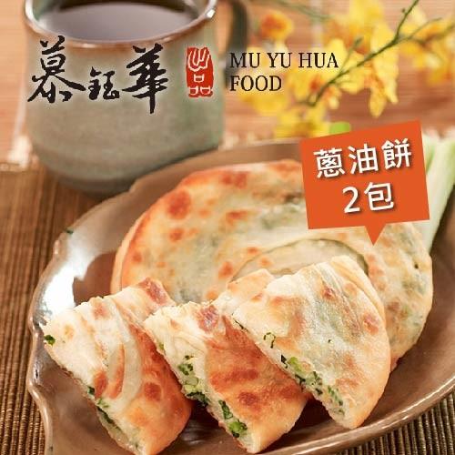 【慕鈺華】三星蔥油餅 厚實 2包體驗組(每包125g/5片)