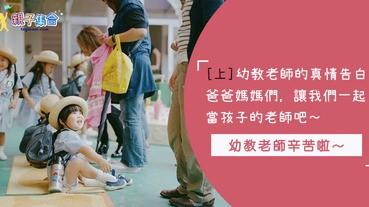 (上篇)孩子進了幼兒園,老師教過就會瞬間長大?幼教老師的真情告白:請爸爸媽媽一起當孩子的老師吧~~~