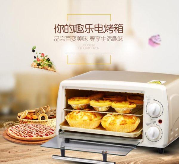 多功能電烤箱家用烘焙小烤箱控溫蛋糕迷你烤箱