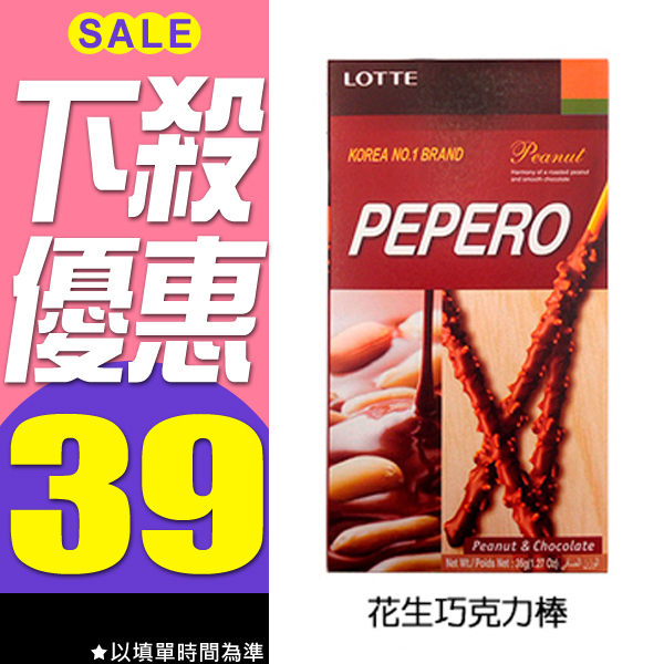 LOTTE 樂天 PEPERO 花生巧克力棒36g【小三美日】原價$45