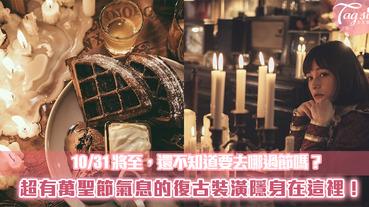 萬聖節將至,想好和姐妹去哪裡開派對了嗎?充滿復古風格的神秘店家推薦給妳!