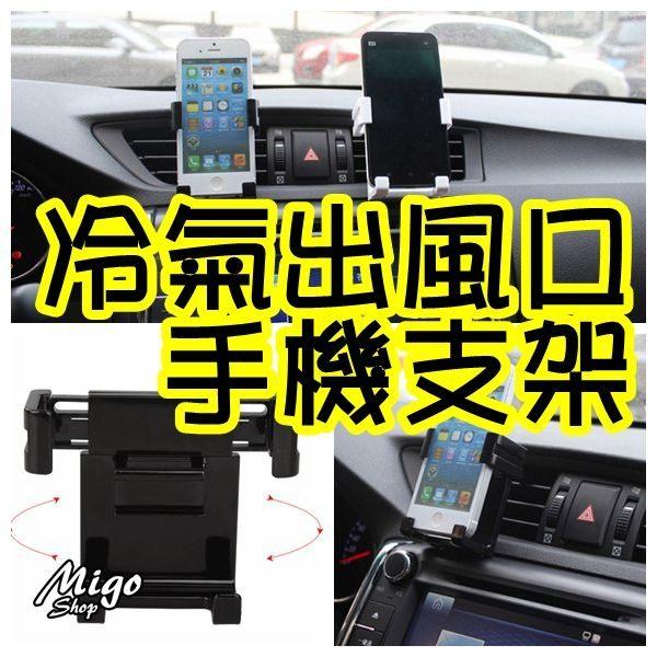 【冷氣出風口手機支架】汽車用出風口手機支架車載iphone5S 6plus小米卡扣式手機架座