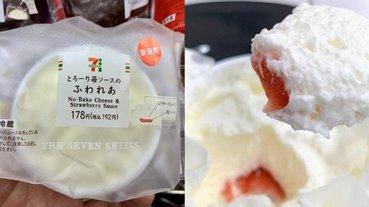 超好買!日本 7-11 全新甜點「ふわれあ」廣獲高評價,起司慕斯包裹草莓醬口感綿密!