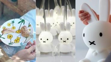 全身會發光的米飛兔!Miffy米飛兔 6 款生活小物:「廚房X居家X療癒」質感雜貨