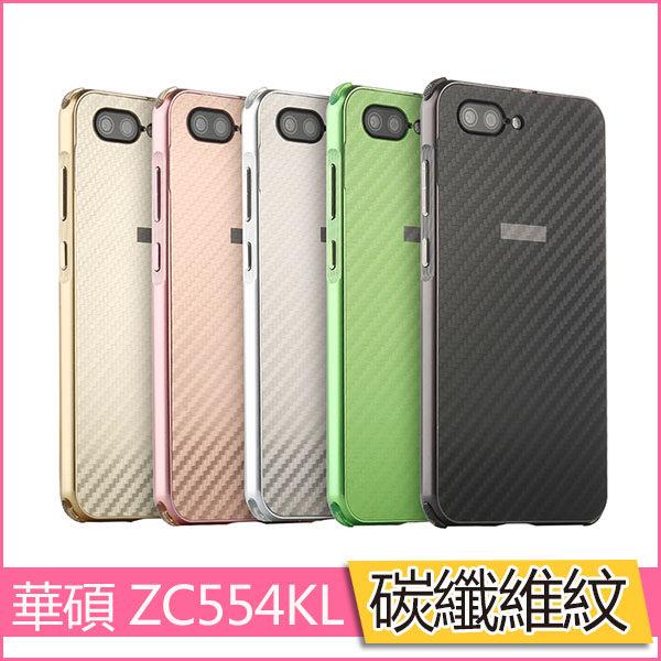 Asus Zenfone4 Max 華碩 ZC554KL保護套 四角防摔 金屬邊框 推拉式 外殼