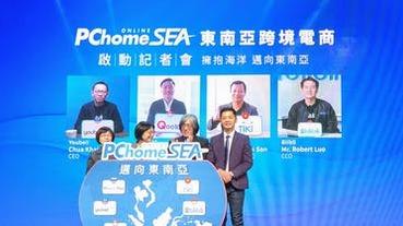 PChomeSEA 啟動!結盟當地平台結台灣商家一站上架五國