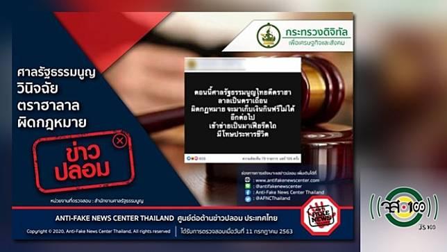 ศูนย์ต่อต้านข่าวปลอม เตือนอย่าแชร์! 'ศาลรัฐธรรมนูญวินิจฉัย ตราฮาลาลผิดกฎหมาย' เป็นข้อมูลเท็จ