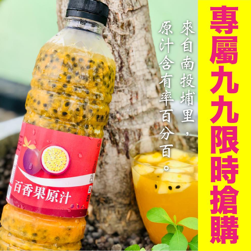 【享檸檬】100%百香果原汁950ml(約50顆百香果)*7瓶 / 附贈小容量多種口味冰磚隨意出貨