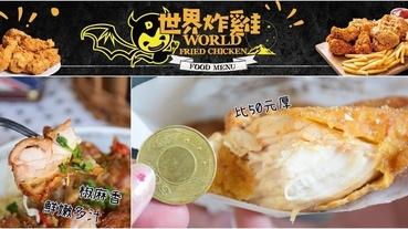 【台中大里美食】惡魔島世界炸雞-不只賣雞排,賣出創意新風味。