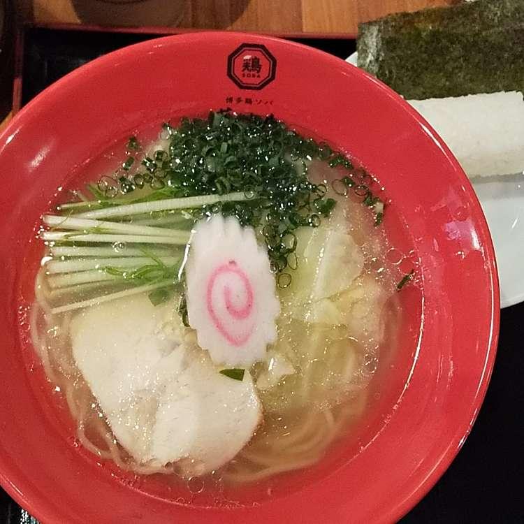 ユーザーが投稿した水炊きラーメンの写真 - 実際訪問したユーザーが直接撮影して投稿した西新宿ラーメン専門店博多鶏ソバ 華味鳥 新宿三井ビル店の写真