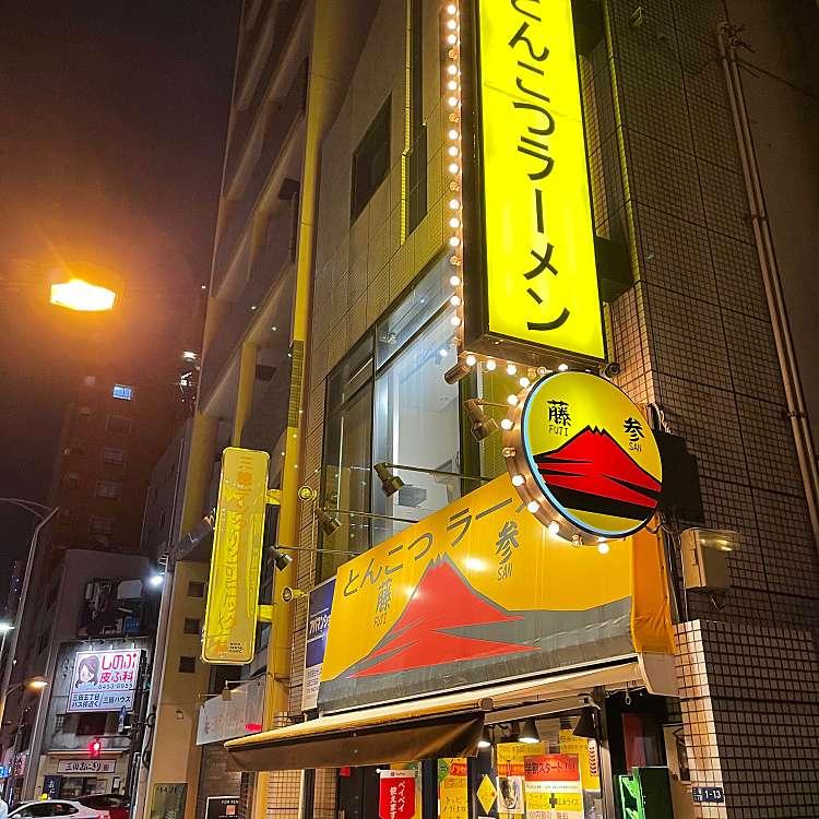 実際訪問したユーザーが直接撮影して投稿した三田ラーメン専門店とんこつラーメン 藤参の写真