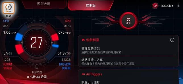 一站式看到像處理器和GPU的時脈及溫度。(陳志滔攝)