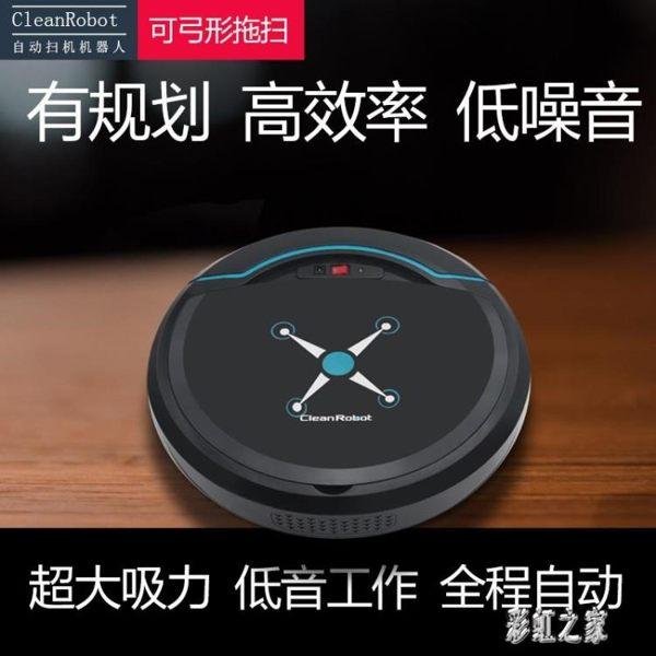 客廳臥室全自動智能大吸力吸塵器可充電防撞墻家用掃地機器人