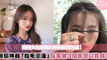 韓國女生必備「胎毛式瀏海」!在家花3步驟就可以完成,一起把臉瘦成巴掌大小吧~