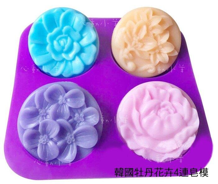 心動小羊^^韓國牡丹花卉4連皂模四孔月餅模4孔4連皂模矽膠手工皂模布丁巧克力香皂模具