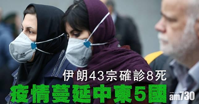 【武漢肺炎】伊朗43宗確診8死  疫情蔓延中東5國