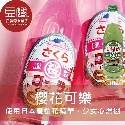 【木村】日本飲料 木村櫻花/靜岡抹茶風味可樂(240ml)