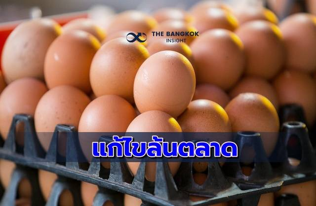 คนเลิกแห่ตุน เร่งวาง 4 แนวทาง แก้ไข่ไก่ 'ล้นตลาด'