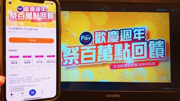 HAPPY GO Pay慶週年 百萬點數大放送
