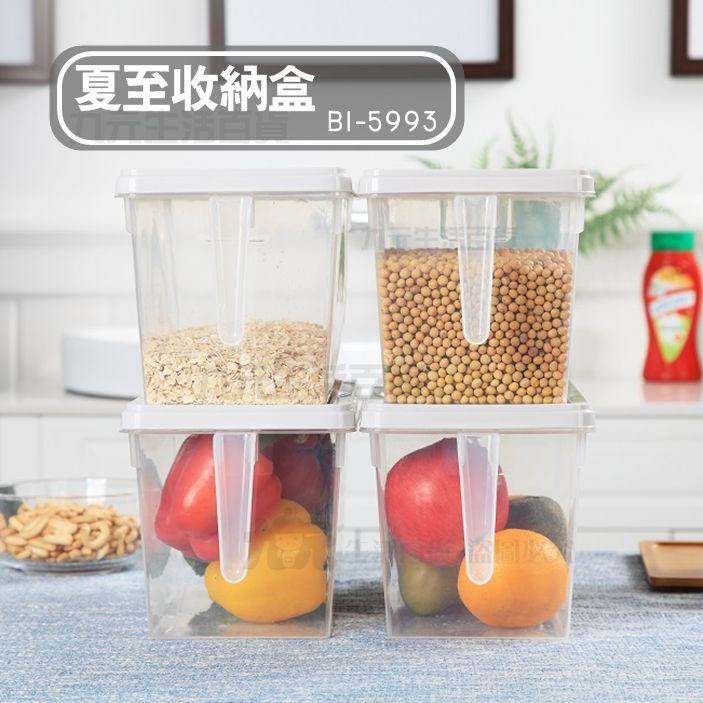 【九元生活百貨】翰庭 BI-5993 夏至收納盒 手把 食物 冰箱收納 台灣製造