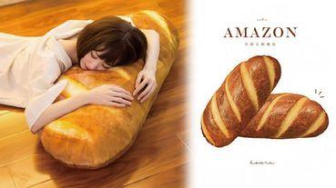 麵包控必收!Amazon 巨型「法國長棍麵包」抱枕,金黃軟Q、還有多功能用途!