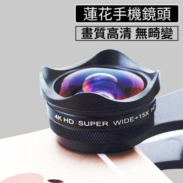 蓮花 超廣角 手機鏡頭 無黑邊 自拍鏡頭 微距 廣角 高清 單反級 鏡頭夾 瘦臉美拍 外接鏡頭 不畸變