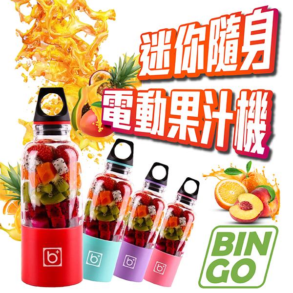 BINGO迷你隨身電動果汁機 便攜 榨汁杯 隨身杯 可攜式果汁機 USB充電 邊走邊打 鮮果汁【coni shop】