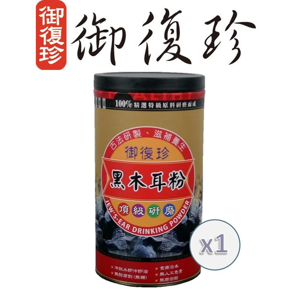 【御復珍】頂級研磨黑木耳粉單罐組(無糖/300g)