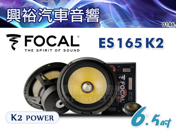 【FOCAL】6.5吋二音路分離式喇叭ES165K2*New K2 Power法國原裝正公司貨