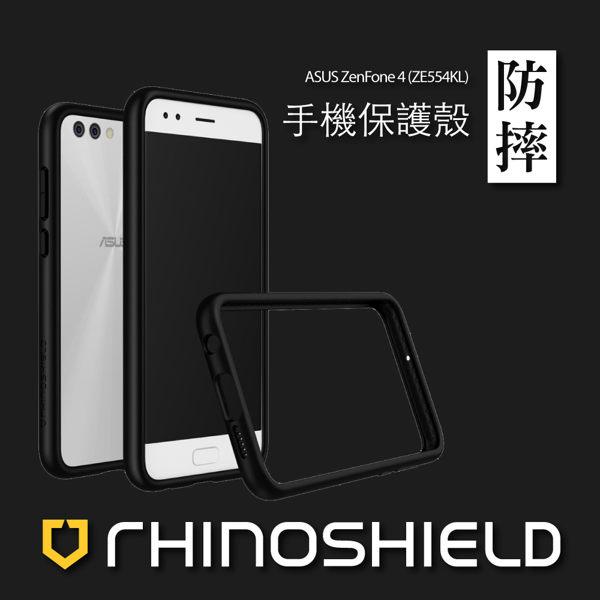 犀牛盾 ASUS 華碩 Zenfone4 ze554kl 防摔 邊框 手機殼 邊框 保護殼 矽膠 防摔殼