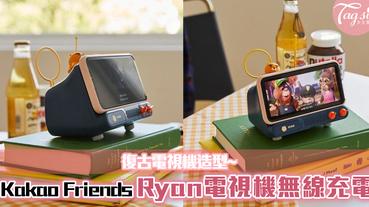 Kakao Friends推出「Ryan電視機無線充電」!復古電視機造型,超可愛~