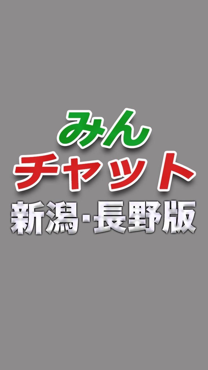 みんチャット@新潟・長野