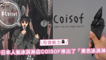 暗黑系來襲!日本人氣冰淇淋店COISOF推出了「黑色冰淇淋」,感受哥德式的魅力〜