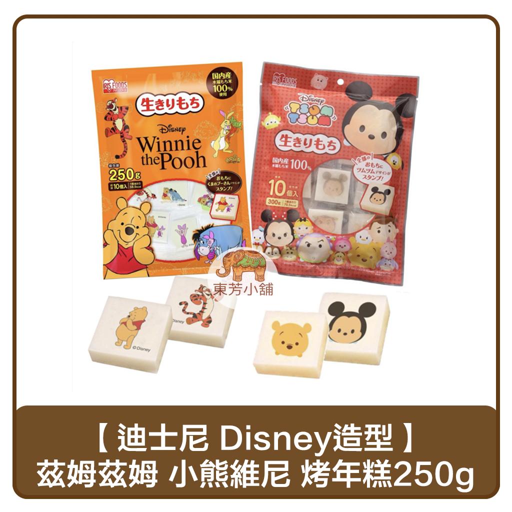 【現貨-出貨附發票】迪士尼 Disney造型烤年糕250g(茲姆茲姆/小熊維尼)