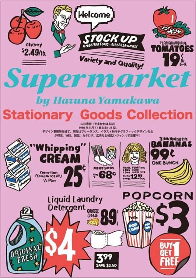 由插畫家山川春奈所設計的super Market系列,甚有美國色彩。(互聯網)