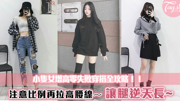 小隻女衣服怎麼買?零失敗穿搭全攻略附上~最重要的是身體和腿的比例!