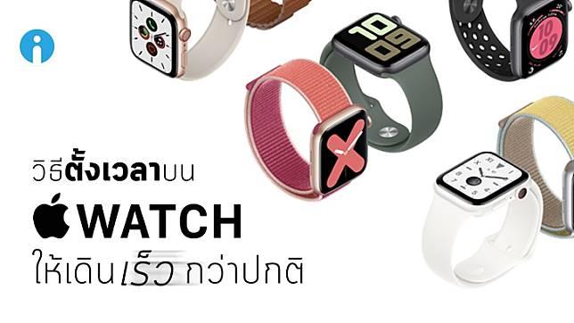วิธีตั้งเวลาให้นาฬิกา Apple Watch เดินเร็วกว่าปกติ
