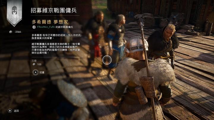 建設軍營之後,其他玩家所設計的副手角色,便會出現在遊戲中供你招募。
