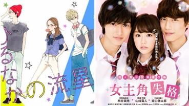想看阪口健太郎演《白晝的流星》的馬村!4 部從少女漫畫改編成的電影