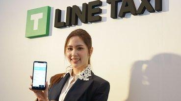 LINE TAXI 上線一週年,三項新功能讓你更省錢、更安全