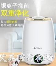 加濕器家用靜音大容量臥室辦公室空調空氣凈化小型迷你香薰機 艾美時尚衣櫥