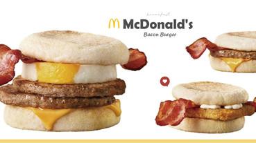 麥當勞推出「培根滿福系列」限定早餐,經典豬肉滿福堡加入煙燻培根,口感全新升級!