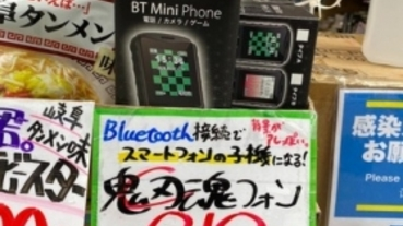 超平價鬼滅之刃主題手機?原來只是商人的巧思