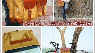 好物推薦-真皮帆布側背包.單車馬鞍包【Kashiwa柏】