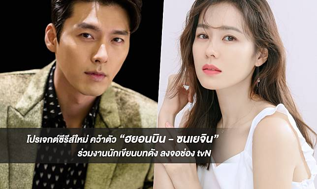 hyun-bin-son-ye-jin-drama
