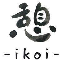 憩-ikoi-