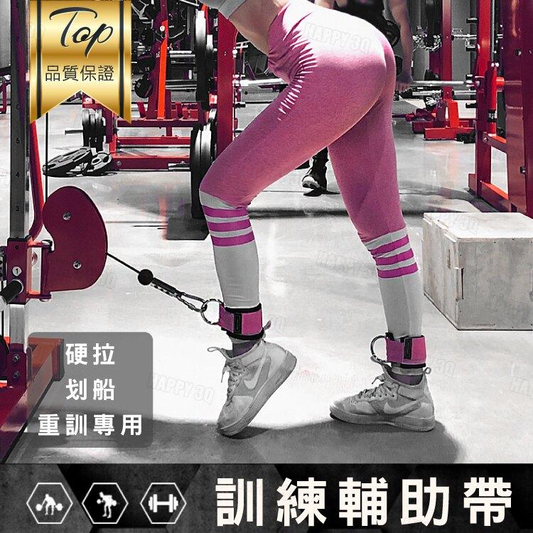穩定手腕訓練重訓練臀腿部健身訓練器材腳環綁腿扣腳踝綁帶-黑/粉【AAA5792】。流行女裝與女鞋人氣店家Happy Happy的☕ 生活小物 ☕、其他小物有最棒的商品。快到日本NO.1的Rakuten