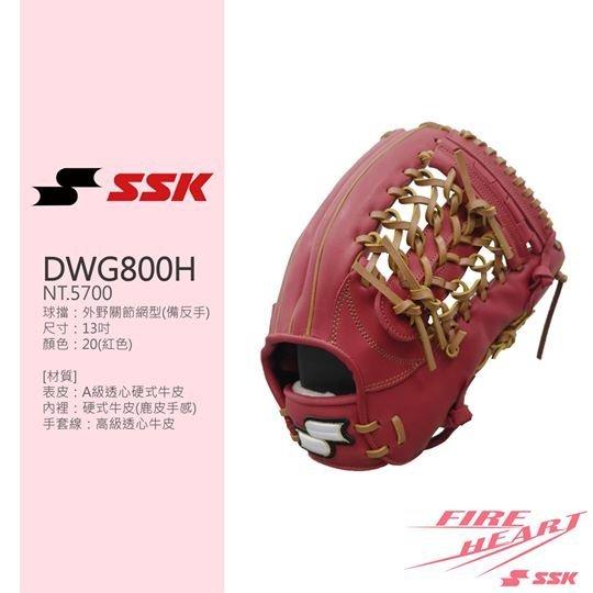 棒球世界 全新【SSK】Fire Heart 硬式牛皮棒球手套 特價 外野紅色- DWG800H-20