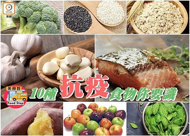美食婷:抗疫先要提升免疫力 10種食物你要識!