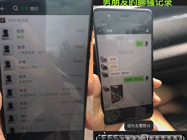 ▲女網友心血來潮拿起男友手機通訊軟體搜了「想你」兩個字,意外發現「 12 頂綠帽」。(圖/翻攝自綠帽社微博)
